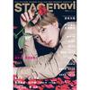 STAGE navi(ステージナビ)vol.60  【表紙】 #京本大我 #SixTONES が入荷予約受付開始!!