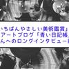 ブログ「青い日記帳」Takさんにいろいろインタビューしてみた!~新書『いちばんやさしい美術鑑賞』出版によせて~(前編)