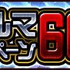 【サウスト】特別イベント「ジェルマ66キャンペーン」