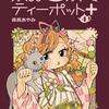 【まんだらけ】ぶんぶくティーポット+4巻宣伝