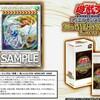 【新規考察】コズミック・ブレイザー・ドラゴン収録決定!レベル12のシンクロモンスター
