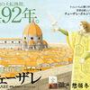 【漫画】「Cesare チェーザレ 破壊の創造者 」惣領冬実:著(既刊11巻まで)大人読みしました。