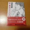 西野亮廣さん新・魔法のコンパス希少価値を効率よく上げる方法とは