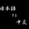 こんなに違うの!?日本語と中国語で意味が違う単語