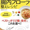 『腸内革命』 レシピ3