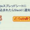 Googleスプレッドシートに書き込まれたらSlackに通知する