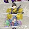 【FEH】超英雄召喚・絢爛たる舞踏祭 参戦!