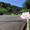 【西伊豆】葛城山ハイキング〜小坂みかん農園コース〜