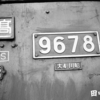 9678と19619