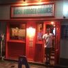 スケーター御用達のハンバーガー屋さん★BASHI BURGER CHANCE池袋店