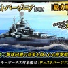 蒼焔の艦隊【戦艦:ウェストバージニア】