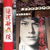 歌舞伎オタの私が「滝沢歌舞伎2017」を見てみました  前編