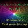 音ゲームマニアの暇人ブログ6周年と8日が経過