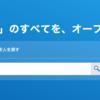 就活生おすすめ口コミサイト3選