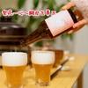 木内酒造で梨のクラフトビールを作った日〜第三杯