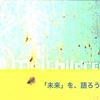 【Mr.Children】ベストアルバムにも収録されている「未来」の歌詞を語ります。【全文解説】