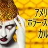 2021年版【U-NEXTおすすめ海外・国内ドラマランキング!】見たい作品がみつかる!