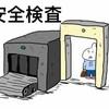 中国の治安事情
