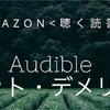 【これは便利】Audibleを利用して感じた、メリット・デメリット