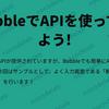 BubbleでAPIを使ってみよう!