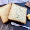 マツコDXも絶賛した!!「モンシェール」デニッシュ食パン 驚きのカリカリふわふわ食感!@神保町いちのいち