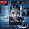 search/サーチ
