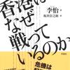 欺瞞に満ちた「一国二制度」によって呼びさまされた 香港人意識(=本土意識)をキーワードに香港危機の本質を読み解く!『香港はなぜ戦っているのか』李怡(リー・イー)著 坂井臣之助 訳