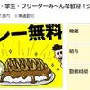 カレー生活2日目。金沢風カレーで食べてみる。