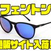 【ダンシェイディーズ】手頃な価格の偏光サングラス「フェントン」通販サイト入荷!