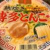 【実食】ニュータッチ凄麺熟炊き博多とんこつ