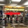 【NAZO-JACK会場】横浜市開港記念会館への行き方
