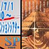 SP水曜劇場 第245回 これっきりハイテンションシアター『サイボーグ侍』