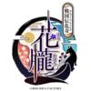 【花朧 ~戦国伝乱奇~】PV公開と公開記念企画がアップされていた件について