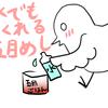 【災害用】非常食だけどおいしいっ!! 水だけでできる五目ごはん【非常食】