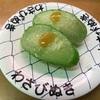 せっかくだから石垣島の変なお寿司を紹介したいと思う