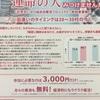 新お見合い3000円プロジェクト始動