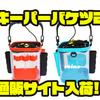 【reins】人気のバケツがリニューアル「キーパーバケツ2」通販サイト入荷!