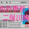 【免許更新!】二俣川運転免許試験場