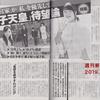 【週刊新潮】愛子天皇への猛烈なプッシュ