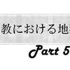 仏教における地獄を調べてみたpart5