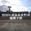 【高校野球】2018年・選抜(センバツ)甲子園優勝校はこの4校から出る!?