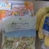 11/28 豚トロ焼肉用199(半額) キャベツミックス100 バナナ88 他税