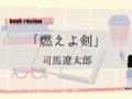 ブックレビュー「燃えよ剣」司馬遼太郎