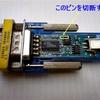 Win10で、USB-RSAQ2を使う