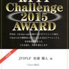 交信賞受領  - RTTY challenge 2015 -