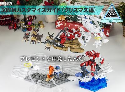 【特別増刊】30MMカスタマイズガイド(クリスマス編)