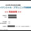 FP3級試験合格していました。