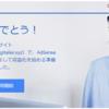 はてなブログPRO・アドセンス合格!!「お客様のサイトが見つかりません」を乗り越えて(´;ω;`)