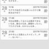 7/28の戯言