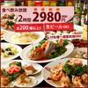 【オススメ5店】中野・高円寺・阿佐ヶ谷・方南町(東京)にある中華が人気のお店